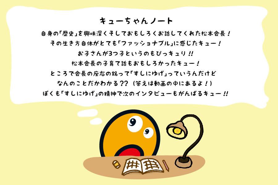 株式会社プランニング・オフィス社本会長のキューちゃんノート